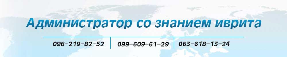 Вакансия: администратор со знанием иврита — Днепр | WOW Corporation