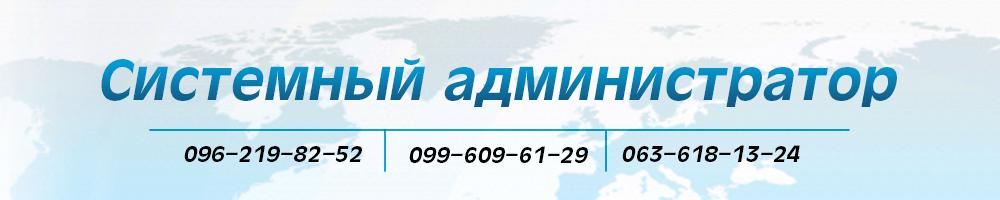 Вакансия: системный администратор — Днепр | WOW Corporation
